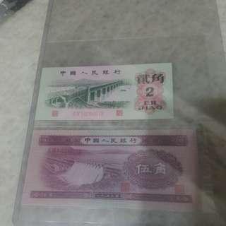 人民幣兩張直版UNC