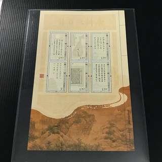 China Stamp - 2009-20 唐诗三百首 小版 S/S 中国邮票
