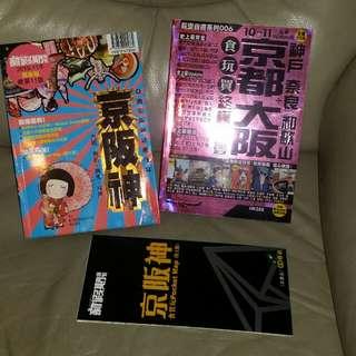 日本旅遊書兩本,2010-11年版,屯門交收