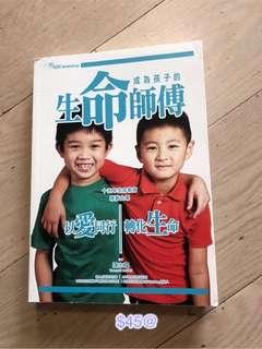 成為孩子的生命師傅。親子教養書