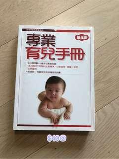 專業育兒手冊、親子教養書 育兒書