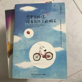 Chinese motivational book
