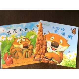 """Xiao Daidai"" Chinese story books"
