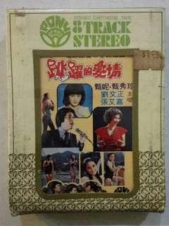 New 8 track cassette Liu Wen Zheng 刘文正卡带