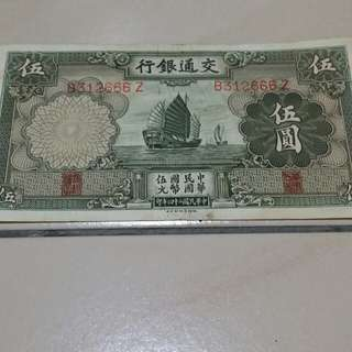 China, shanghai bank note 1935