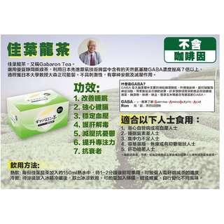Gaba Tea 佳葉龍茶 (60g)30袋 x 2g