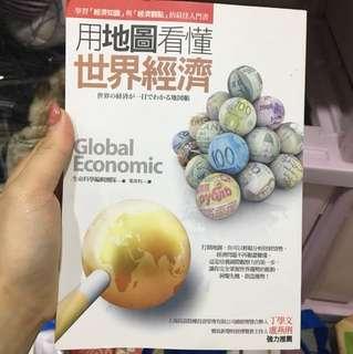 🚚 用地圖看懂世界經濟