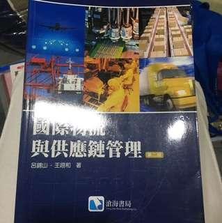 🚚 國際物流與供應鏈管理