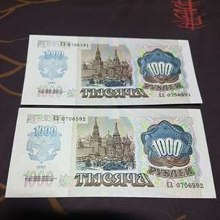 1992 Russian Federation 1000 Rubles Banknote *running pair*