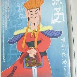 《蔡志忠動畫-孫子》DVD 全套13集(正版,全新)國粵語,陶傑配音- 孫子兵法