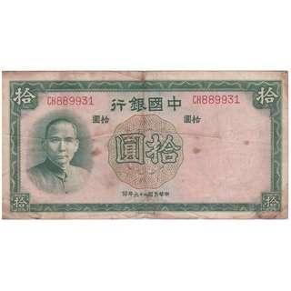 1937 China 10 Yuan