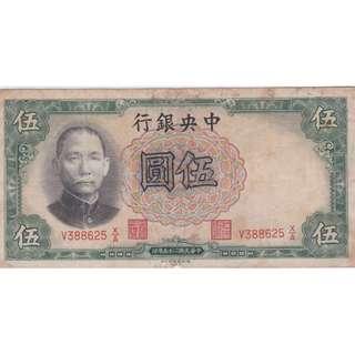 1936 China 5 Yuan