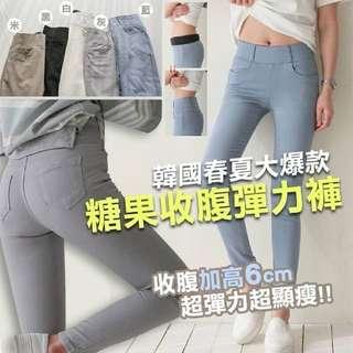 {天天隨時分享購}韓國春夏大爆款糖果收腹彈力褲 收腹加高6cm