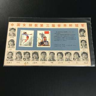 China Stamp - J76 女排邮卡 全体女排队员签名照片纪念卡 FDC Booklet 中国邮票 1981