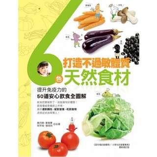 (省$26)<20141121 出版 8折訂購台版新書> 打造不過敏體質!6色天然食材:提升免疫力的50道安心飲食全圖解, 原價 $133, 特價$107