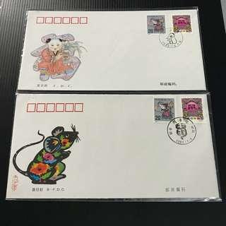 China Stamp - 1996-1 鼠生肖首日封 A/B FDC 中国邮票