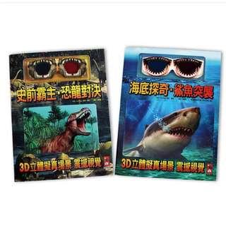 🚚 風車圖書3D視覺鯊魚和恐龍。兩本合購280元。原價大約$400