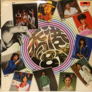 香港81合輯 黑膠唱片