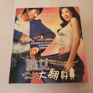 《醜女大翻身》電影VCD