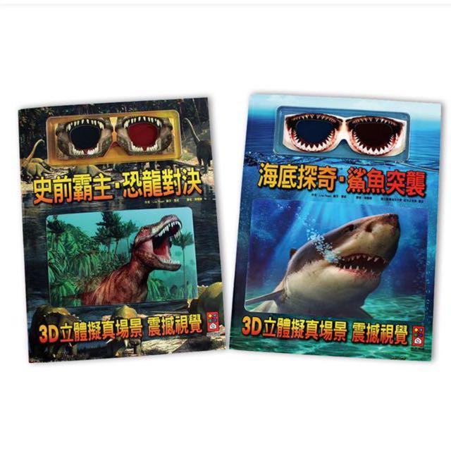 風車圖書3D視覺鯊魚和恐龍。兩本合購280元。原價大約$400