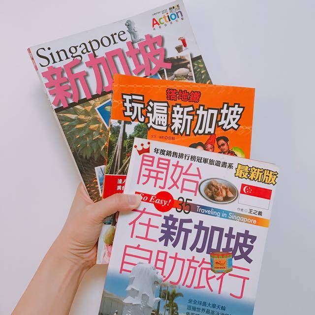 新加坡 旅遊書3本