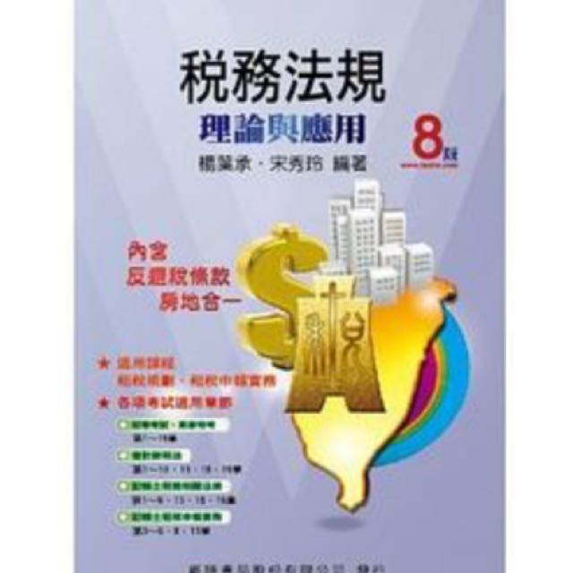 #出清課本 楊葉城 稅務法規 第八版