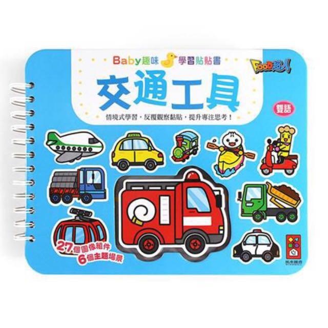 風車圖書Baby趣味學習貼貼書。交通工具。 四本合購原価880元。 特価699元