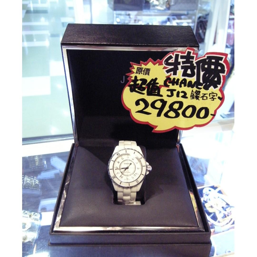 sale retailer 01806 18ecc Chanel White J12 with Diamonds Automatic Watches 香奈兒 白色 J12 鑽石字 經典款 自動 機械  手錶 時計