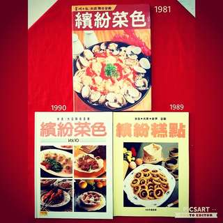 Vintage Cookbooks for Sale! Covers Both Elaborate and Simple Chinese Dishes as well as Delicious Chinese Pastries, Tim Sum and Desserts. Paperback, Gloss Paper, mostly Pictures with the needed instruction. Good Condition. All 3 books for $28 offer.