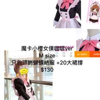 小櫻 cos服