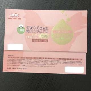 鴻福堂 10包禮盒裝 升級版 有機 滴雞精