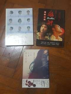電影小說 (九降風/艋舺 /消失打看)