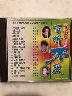 CD : 福建百听不厌原唱者