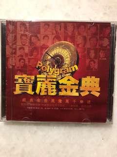 CD: 宝丽金典广东歌 (3-CD)