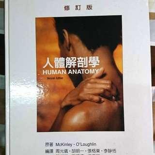 🚚 解剖學