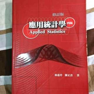 🚚 應用統計學