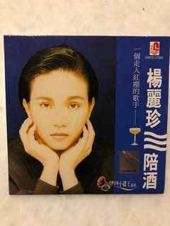 CD: 杨丽珍-陪酒