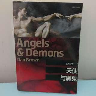 Angels & Demons 天使與魔鬼 簡體版 作家 Dan Brown 丹布朗 達文西密碼續集