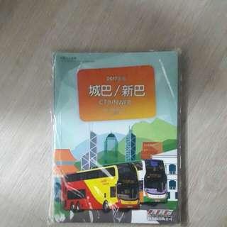 香港巴士車隊 城巴新巴