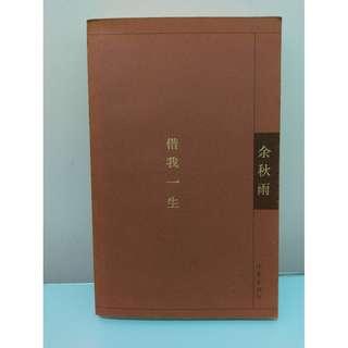 中文簡體小說 借我一生 作家 余秋雨