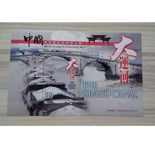 香港郵票 2016年 中國世界遺產系列第五號 - 大運河 全新小型張(面值發售)