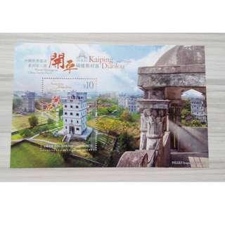 香港郵票 2017年 中國世界遺產系列第六號 - 開平碉樓與村落 全新小型張(面值發售)