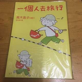 只限荔景交收 高木直子 一個人去旅行 98%新 插圖書 插畫書