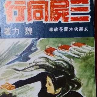 女黑俠木蘭花之三屍同行,魏力(倪匡)著作,環球圖書1972年初版