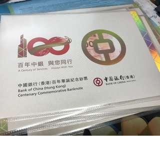 香港 中國銀行 百年 記念鈔 100年 單鈔
