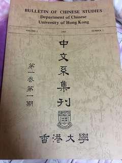 1985年香港大學出品
