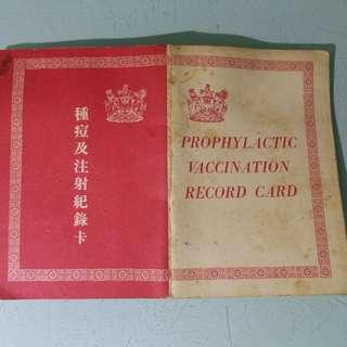 1963年 種痘及注射紀錄卡 老香港懷舊物品古董珍藏