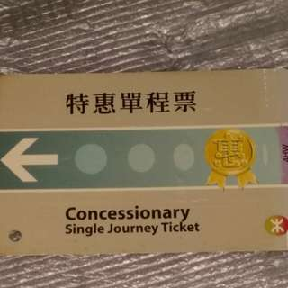 香港早期地鐵特惠車票