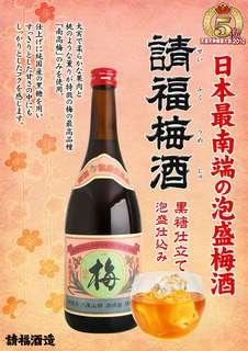 沖繩石垣島《請褔》黑糖梅酒