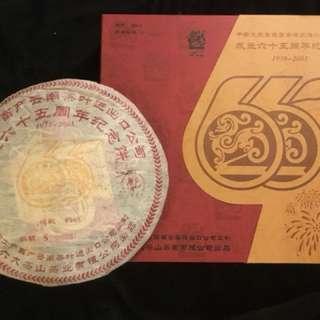 中茶65週年紀念茶餅(普洱)